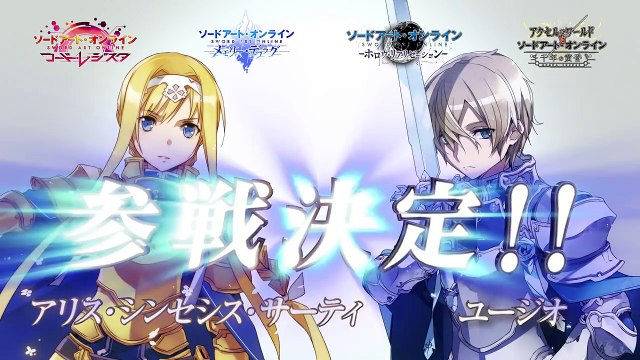 Sword Art Online: Project Alicization Alice Synthesis Thirty and Eugeo Coming to 4 SAO Gam