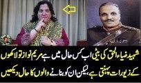 Breaking News:Daughter Of Late President & Military Ruler Of Pakistan Zia Ul Haq