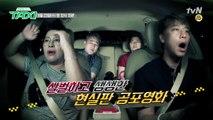 [예고] ′범죄 심리분석′ 2TOP, 이수정 & 표창원 특집!