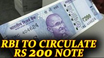 RBI to introduce new Rs 200 note soon, expected circulation in September | Oneindia News