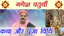 Ganesh Chaturthi Katha and Puja | सुनें गणेश चतुर्थी की सम्पूर्ण कथा और पूजा विधि | Boldsky