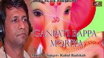 Ganesh Chaturthi 2017 | Ganpati Bappa Moriya | New Ganpati Song 2017 | Latest Bhajan | Hindi Devotional Song | Popular Indian Songs | Anita Films | Full Audio