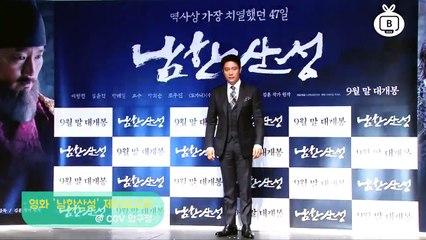 [Z영상] 이병헌, 거침없는 카리스마에 빠져 볼텐가?(남한산성 제작보고회) - YouTube