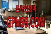 온라인경마사이트,경마온라인베팅  ↘∵↘  G P M 9 9 . C O M  ↘∵↘ 3d 온라인 경마 게임