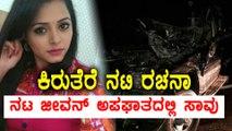 kannada Serial Actress Rachana Tragic End .. | Filmibeat Kannada