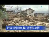 日 폭우로 산사태…흔적도 없이 사라진 마을 / YTN