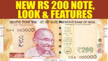 Rs 200 note to be in circulation from August 25th, here are few features of the new note