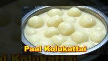 Paal Kolukattai Recipe in Tamil _ பால் கொழுக்கட்டை (Eng Sub Title)_HD
