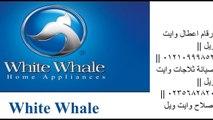 توكيل صيانة وايت ويل 01283377353 _ مركز اصلاح ثلاجات وايت ويل الاسكندرية _ 01207