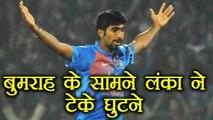 India vs Sri Lanka 2nd ODI: Jaspreet Bumrah के सामने Sri Lanka ने टेके घुटने | वनइंडिया हिंदी
