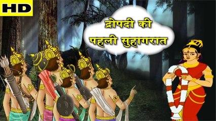 जानिए द्रोपदी ने पाँचो पांडवो में सबसे पहले किसके साथ सुहागरात(Honeymoon) मनाई ? ! Mahabharat Secret
