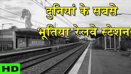 Top 5 Most Dangerous Railway in the World Including India - दुनिया के 5 सबसे खतरनाक भूतिया रेलवे