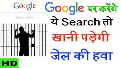 भूल कर भी गूगल पर सर्च न करें ये शब्द नहीं तो खानी पड़ेगी जेल की हवा !!