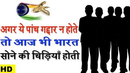 ✅भारत सोने की चिड़िया होता अगर ये 5 ग़ददार ना होते    WHY INDIA IS NOT A GOLDEN BIRD ?