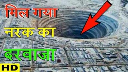 यह है नरक का दरवाजा    Deepest Holes on Earth   दुनिया का सबसे गहरा गड्ढा