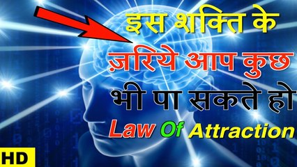 इस शक्ति के ज़रिये आप कुछ भी पा सकते हो   Cosmic Energy Visualisation - Law Of Attraction