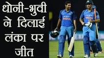 India vs Sri Lanka: MS Dhoni और Bhuvneshwar Kumar ने दिलाई भारत को जीत । वनइंडिया हिंदी