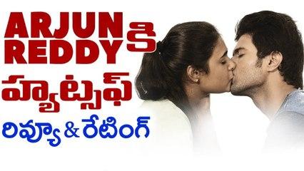Arjun Reddy Review Rating | Vijay Deverakonda | Shalini | Latest Telugu Movie | YOYO TV Channel