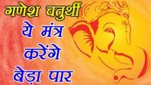 Ganesh Chaturthi: ये मंत्र करेंगे बेड़ा पार   Ganesh Chaturthi Mantra, Puja   Boldsky