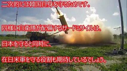 【衝撃】日本のミサイル開発に米軍もビックリ仰天!?海上自衛隊の最強ミサイルに世界が度肝を抜かれた!驚きの真相とは?【韓国、日本の反応】