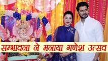 Ganesh Chaturthi: Sambhavana Seth welcomes Ganpati Bappa at home with Husband; Watch Video | Boldsky