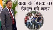 Gurmeet Ram Rahim: Ajit Doval keeping his eye on Violent Supporters । वनइंडिया हिंदी