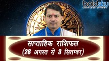 Weekly Horoscope (28 August to 3 September) साप्ताहिक राशिफल | Astrology | Boldsky