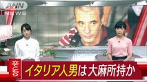 名古屋市中村区 イタリア国籍のメリス・カルロ(53) 部屋からは大麻も・・・拳銃持ち立てこもりのイタリア人(170825)