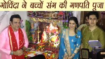 Ganesh Chaturthi: Govinda celebrates Ganesh Utsav with daughter and son; Watch Video | Boldsky