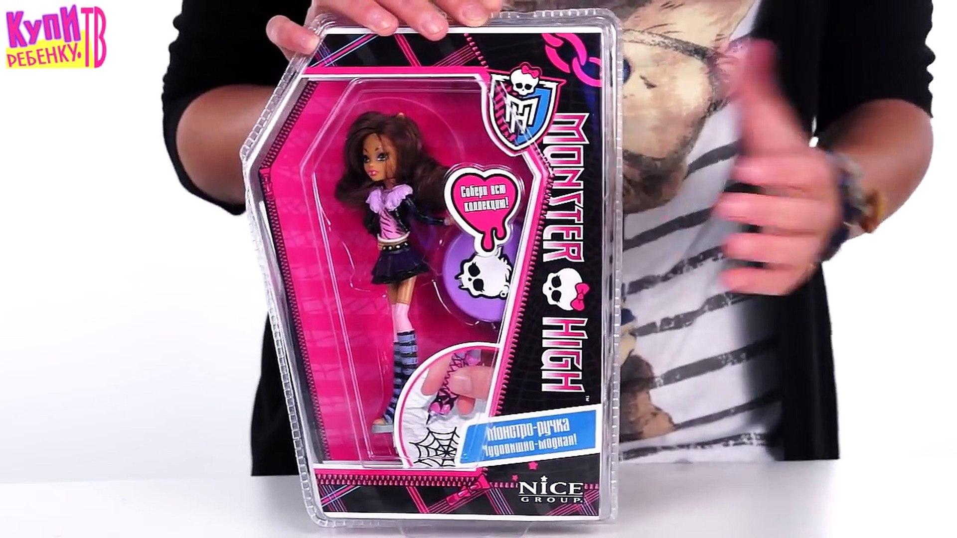 Кукла-ручка Monster High.