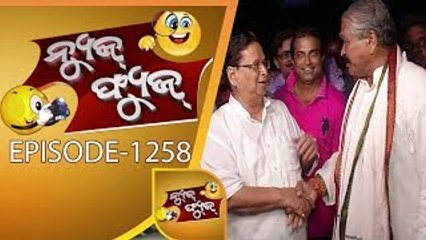 News Fuse 16 Aug 2017 | Independence Day Special - Odia Comedy Show