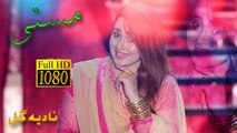 Nadia Gul Pashto New HD Song - MASTI by Nadia Gul