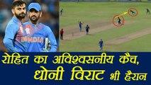 India Vs Sri Lanka 3rd ODI: Rohit Sharma takes an unbelievable catch| वनइंडिया हिंदी