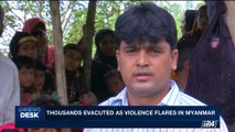 i24NEWS DESK | Thousands evacuated as violence flares in Myanmar | Sunday, August 27th 2017