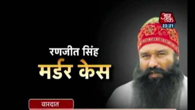 Ram Rahim Rape Case _Real Story of 15 years old Rape Case in India HD Video