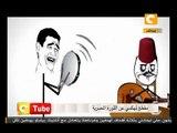 أون تيوب: خفة دم المصريين في الأوضاع السياسية