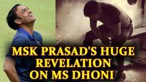 MS Dhoni's interesting story revealed by MSK Prasad | Oneindia News