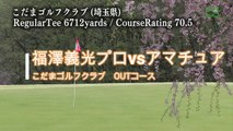 福澤義光プロVSこだまゴルフクラブ所属アマチュア OUTコース