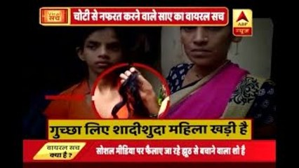 Viral Sach: Who is chopping off womens braids at night?