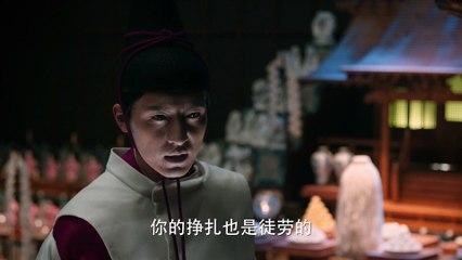 無心法師2 第15集 WuXin The Monster Killer 2 Ep15
