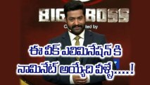 Bigg Boss Telugu : Here Are The Nominations for This Week's Elimination | Filmibeat Telugu