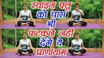 Yoga for Swine Flu   Pranayama to get relief   स्वाइन फ्लू में आराम देगा ये प्राणायाम   Boldsky