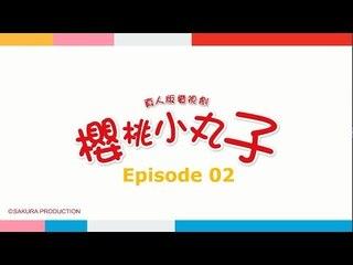 《Chibi Maruko Chan 櫻桃小丸子》第02集- FULL 高清HD版(主演:林芯蕾、汪東城、魏蔓、林佑威)