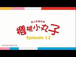 《Chibi Maruko Chan 櫻桃小丸子》第12集- FULL 高清HD版(主演:林芯蕾、汪東城、魏蔓、林佑威)