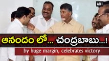 Nandyal by-polls: Chandrababu Naidu won margin of 27,466 votes And celebrates victory
