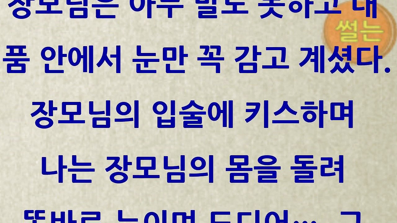 [근친상간] 장모님과 2부 - video Dailymotion