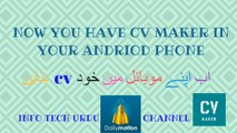 How to make CV || Make CV on your Android Phone ||You Have CV Maker in Your Mobile
