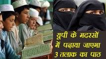 Triple Talaq का पाठ पढेंगे Uttar Pradesh के Muslims बच्चे, Watch Video  | वनइंडिया हिंदी