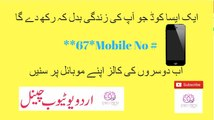 How to transfer other call to your number in urdu | Dosrun ke calls apny number pr muntakil karen