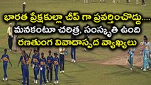 IND Vs SL 2017 ODI : Arjuna Ranatunga Insults Indian Cricket Fans, Don't be unruly like Indian fans